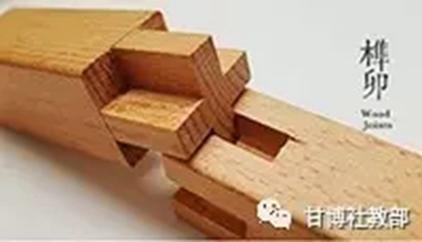 榫卯结构小房子