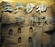 甘肃古生物化石2楼